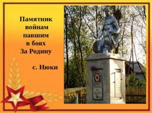 Памятник войнам павшим в боях За Родину с. Нюки
