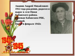 Ананин Андрей Михайлович 1912 года рождения, родился и вырос в селе Нюки Каба