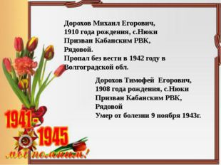 Дорохов Михаил Егорович, 1910 года рождения, с.Нюки Призван Кабанским РВК, Ря