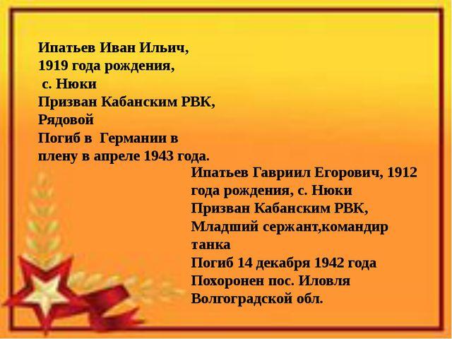 Ипатьев Иван Ильич, 1919 года рождения, с. Нюки Призван Кабанским РВК, Рядово...
