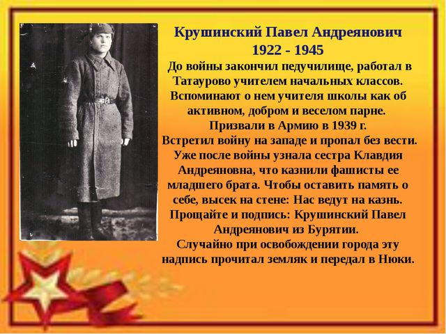 Крушинский Павел Андреянович 1922 - 1945 До войны закончил педучилище, работа...