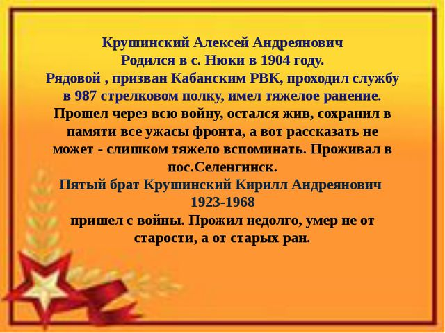 Крушинский Алексей Андреянович Родился в с. Нюки в 1904 году. Рядовой , призв...