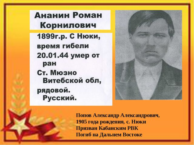 Попов Александр Александрович, 1905 года рождения, с. Нюки Призван Кабанским...