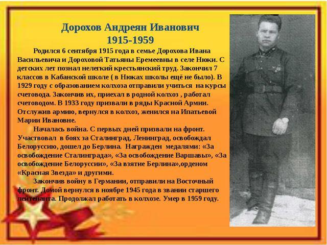 Дорохов Андреян Иванович Родился 6 сентября 1915 года в семье Дорохова Ивана...