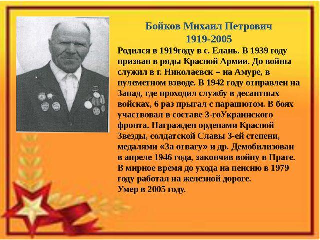 Бойков Михаил Петрович 1919-2005 Родился в 1919году в с. Елань. В 1939 году п...