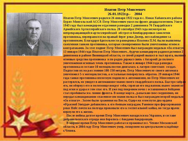 Ипатов Петр Моисеевич 26.01.1922г.р.- 2004 Ипатов Петр Моисеевич родился 26 я...