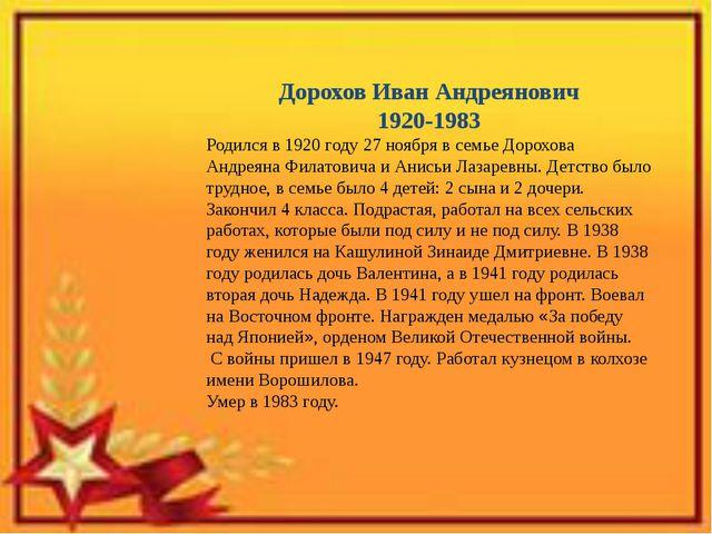 Дорохов Иван Андреянович 1920-1983 Родился в 1920 году 27 ноября в семье Доро...