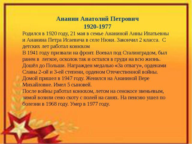 Ананин Анатолий Петрович 1920-1977 Родился в 1920 году, 21 мая в семье Ананин...