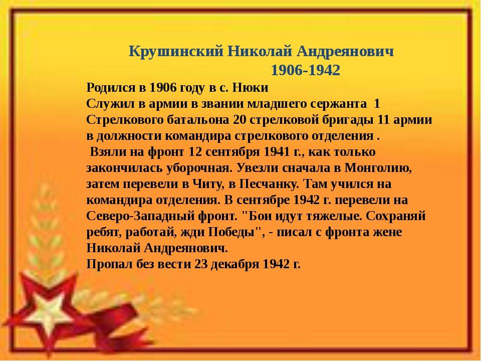 Крушинский Николай Андреянович 1906-1942 Родился в 1906 году в с. Нюки Служил...