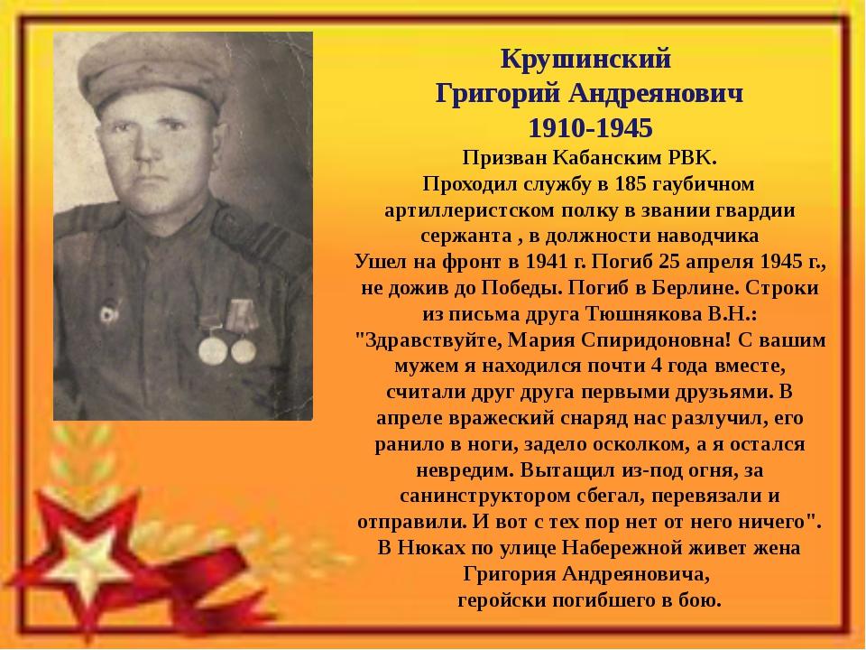Крушинский Григорий Андреянович 1910-1945 Призван Кабанским РВК. Проходил слу...