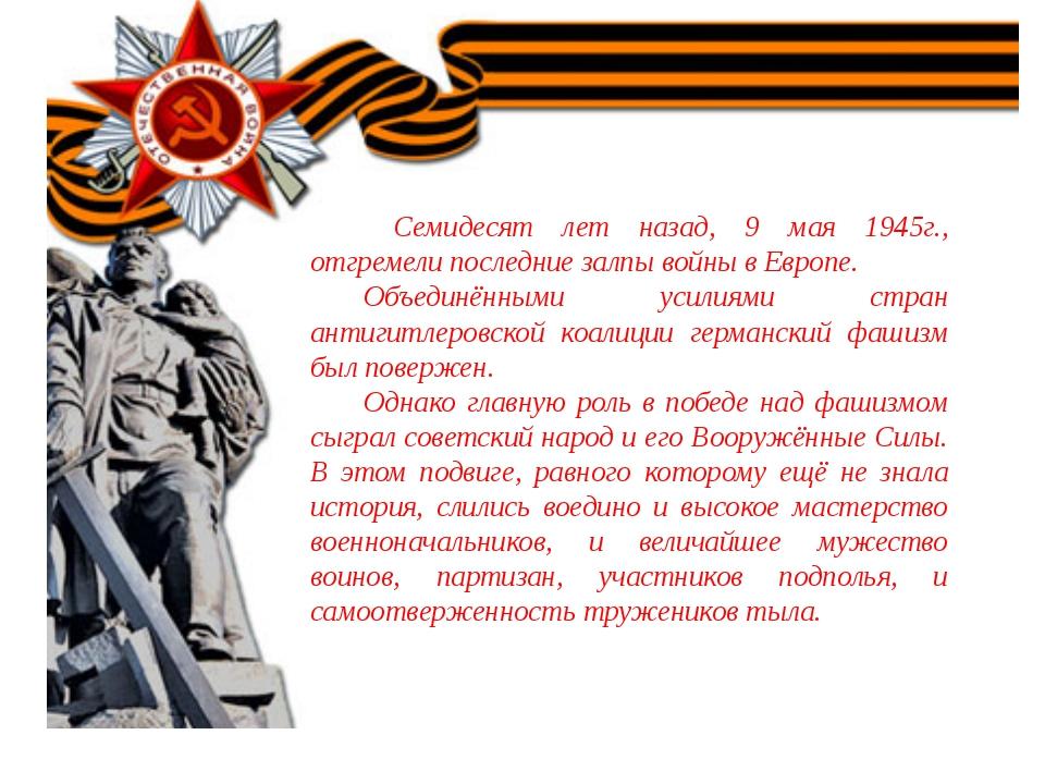 Семидесят лет назад, 9 мая 1945г., отгремели последние залпы войны в Европе....