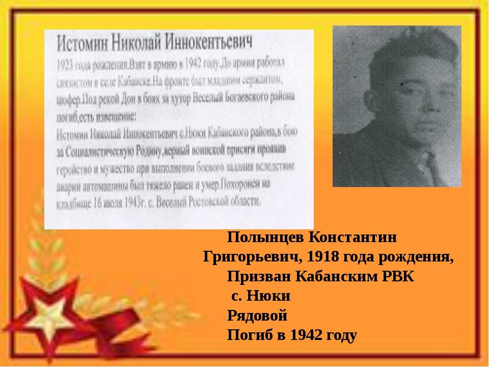 Полынцев Константин Григорьевич, 1918 года рождения, Призван Кабанским РВК с....