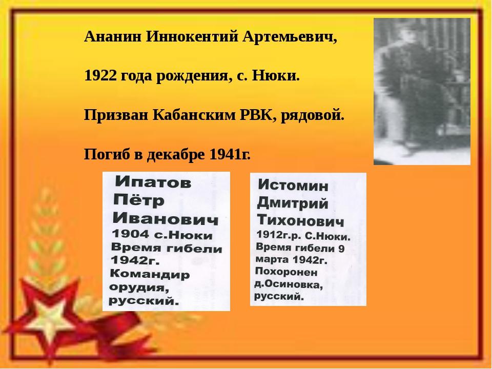 Ананин Иннокентий Артемьевич, 1922 года рождения, с. Нюки. Призван Кабанским...