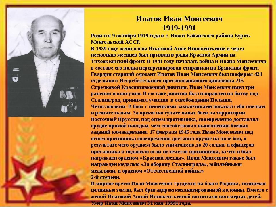 Ипатов Иван Моисеевич 1919-1991 Родился 9 октября 1919 года в с. Нюки Кабанск...