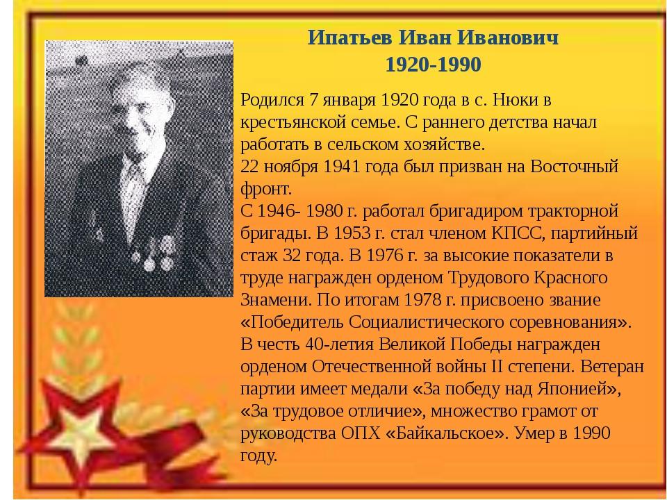 Ипатьев Иван Иванович 1920-1990 Родился 7 января 1920 года в с. Нюки в кресть...