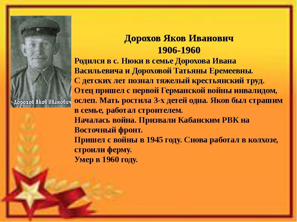 Дорохов Яков Иванович 1906-1960 Родился в с. Нюки в семье Дорохова Ивана Васи...