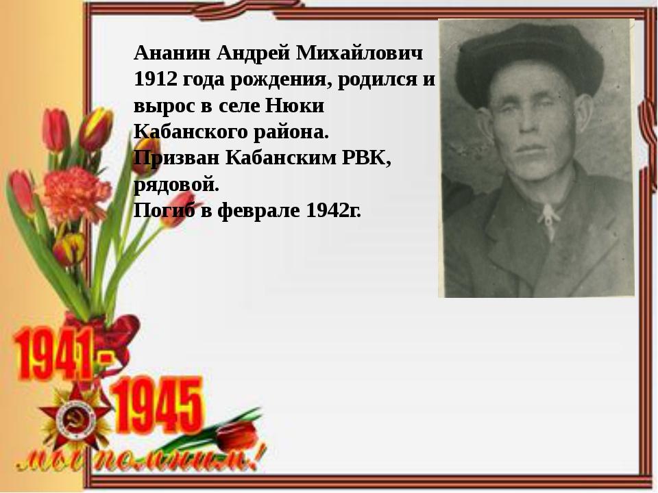 Ананин Андрей Михайлович 1912 года рождения, родился и вырос в селе Нюки Каба...