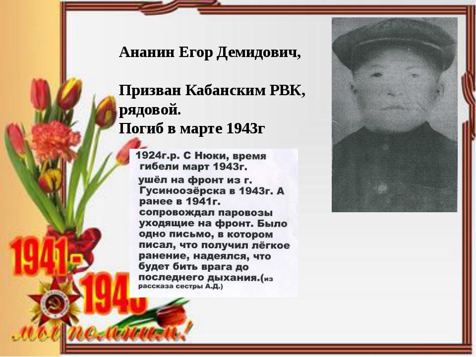 Ананин Егор Демидович, Призван Кабанским РВК, рядовой. Погиб в марте 1943г