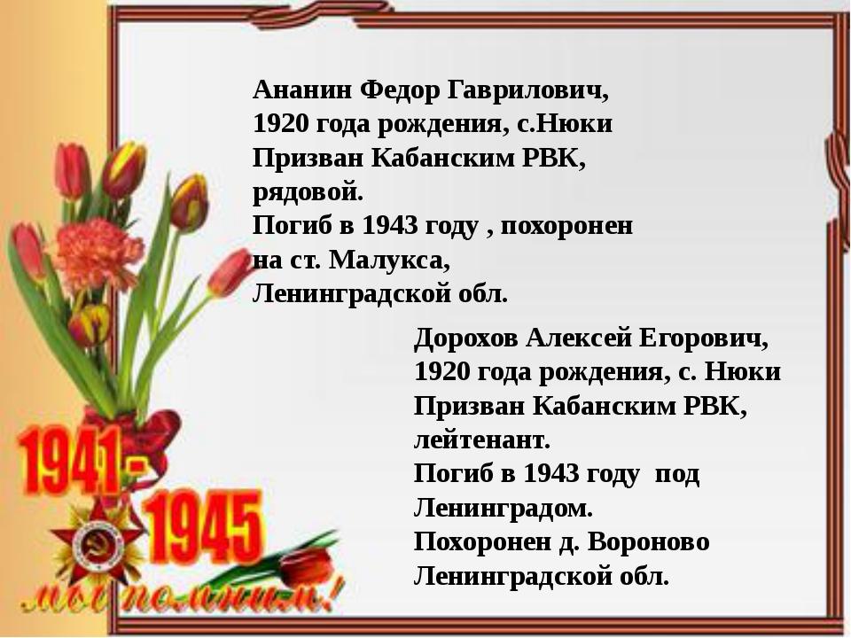 Ананин Федор Гаврилович, 1920 года рождения, с.Нюки Призван Кабанским РВК, ря...