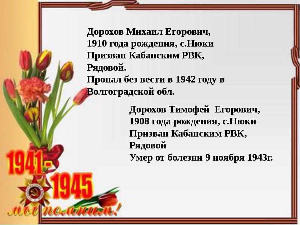 Дорохов Михаил Егорович, 1910 года рождения, с.Нюки Призван Кабанским РВК, Ря...
