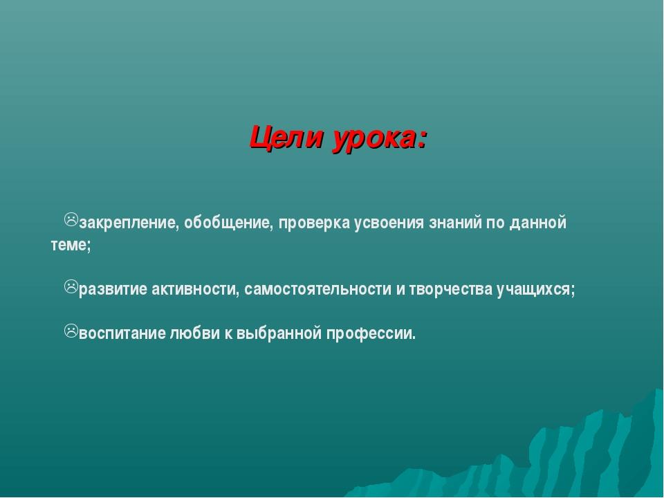 Цели урока: закрепление, обобщение, проверка усвоения знаний по данной теме;...