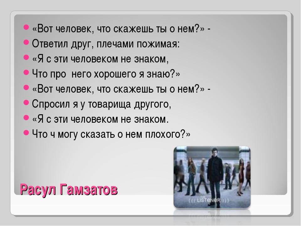 Расул Гамзатов «Вот человек, что скажешь ты о нем?» - Ответил друг, плечами п...