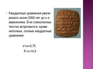 Квадратные уравнения умели решать около 2000 лет до н.э. вавилоняне. В их кли
