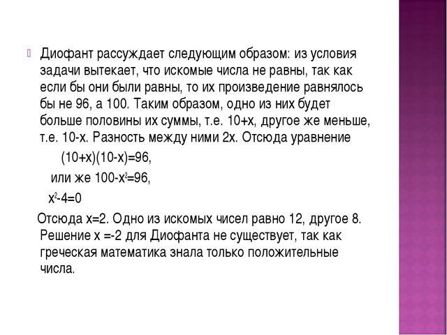 Диофант рассуждает следующим образом: из условия задачи вытекает, что искомые...