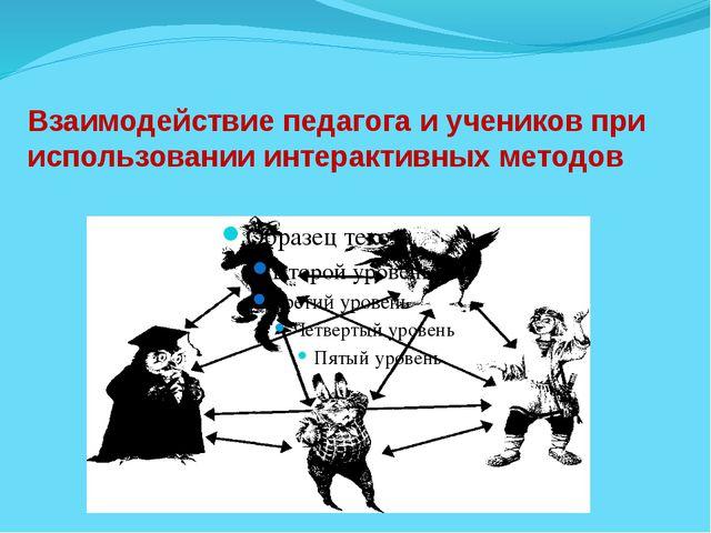 Взаимодействие педагога и учеников при использовании интерактивных методов