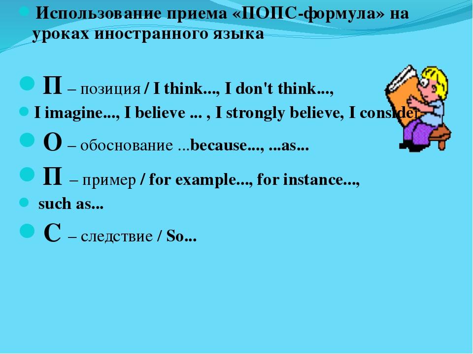 Использование приема «ПОПС-формула» на уроках иностранного языка П – позиция...