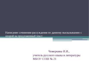 Написание сочинения-рассуждения по данному высказыванию с опорой на предложен