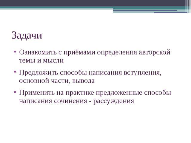 Задачи Ознакомить с приёмами определения авторской темы и мысли Предложить сп...
