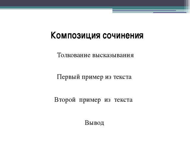 Композиция сочинения