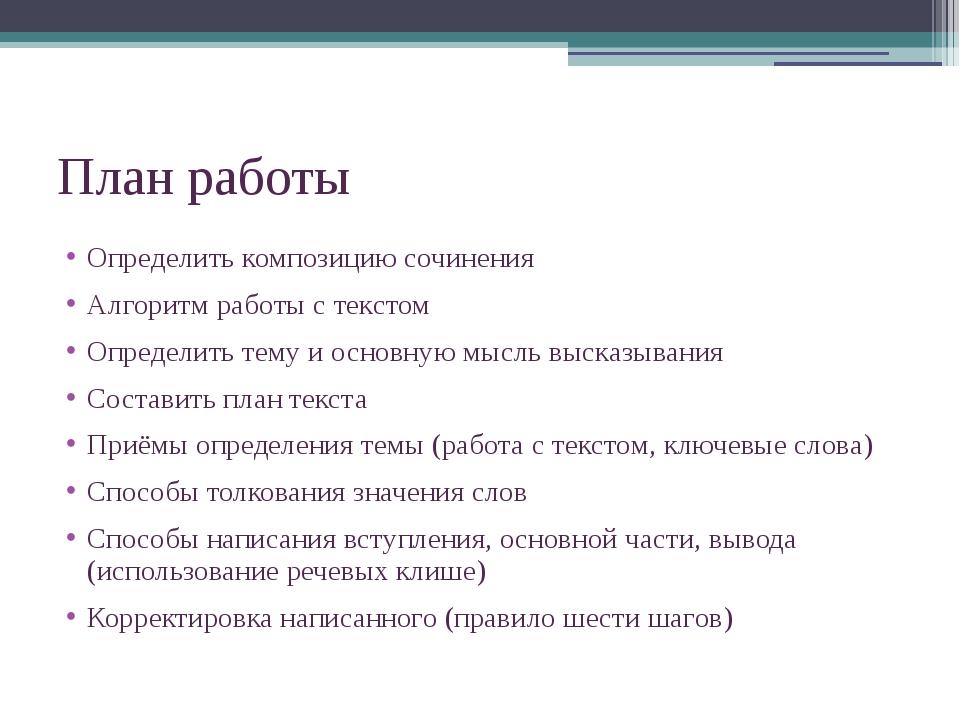 План работы Определить композицию сочинения Алгоритм работы с текстом Определ...