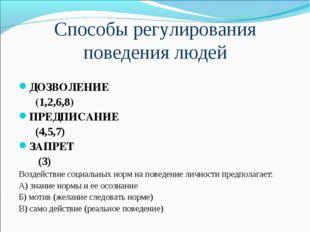 Способы регулирования поведения людей ДОЗВОЛЕНИЕ (1,2,6,8) ПРЕДПИСАНИЕ (4,5,7