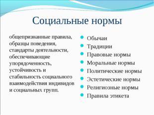 Социальные нормы общепризнанные правила, образцы поведения, стандарты деятель