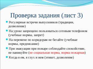 Проверка задания (лист 3) Регулярные встречи выпускников (традиции, дозволени