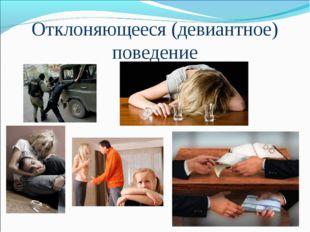 Отклоняющееся (девиантное) поведение