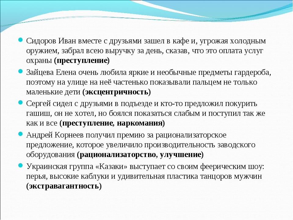 Сидоров Иван вместе с друзьями зашел в кафе и, угрожая холодным оружием, забр...