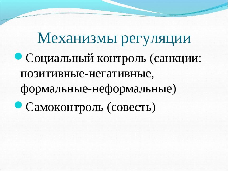 Механизмы регуляции Социальный контроль (санкции: позитивные-негативные, форм...