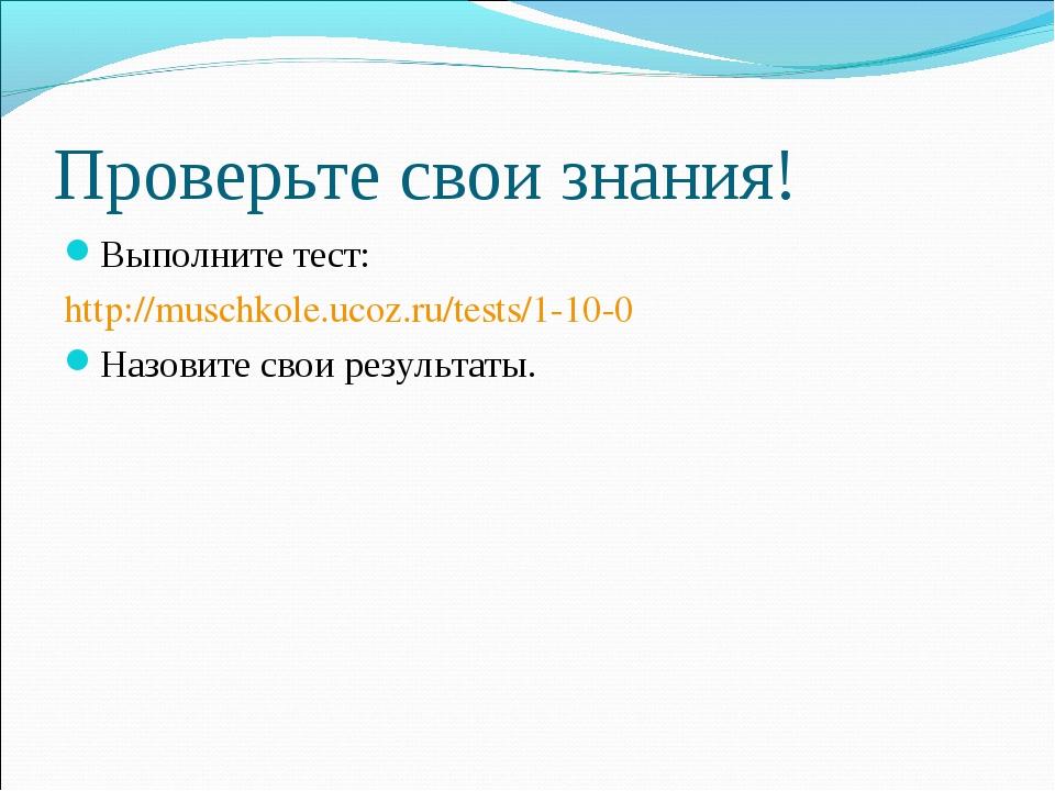 Проверьте свои знания! Выполните тест: http://muschkole.ucoz.ru/tests/1-10-0...