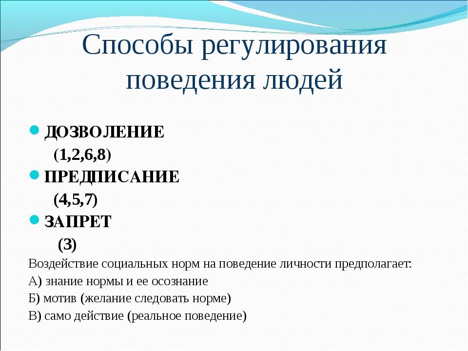 Способы регулирования поведения людей ДОЗВОЛЕНИЕ (1,2,6,8) ПРЕДПИСАНИЕ (4,5,7...