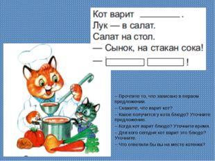 – Прочтите то, что записано в первом предложении. – Скажите, что варит кот? –