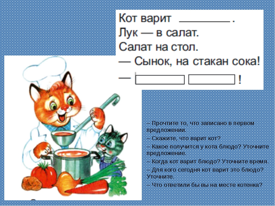 – Прочтите то, что записано в первом предложении. – Скажите, что варит кот? –...