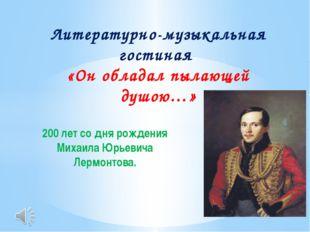 Литературно-музыкальная гостиная «Он обладал пылающей душою…» 200 лет со дня