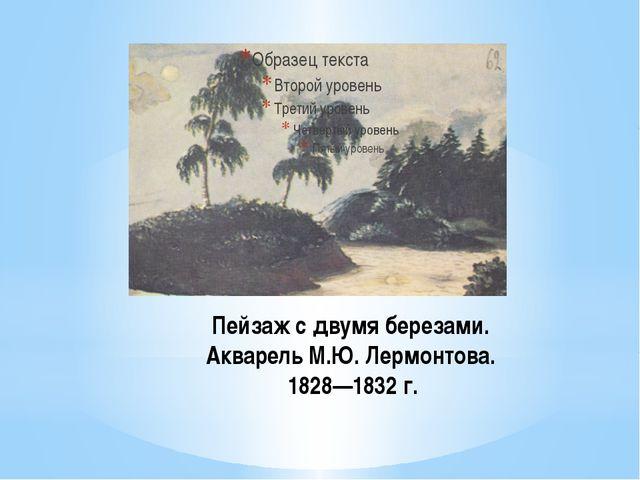 Пейзаж с двумя березами. Акварель М.Ю. Лермонтова. 1828—1832 г.