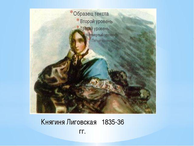Княгиня Лиговская 1835-36 гг.