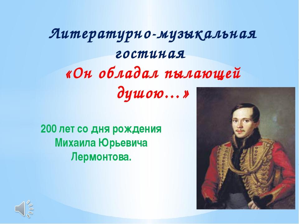Литературно-музыкальная гостиная «Он обладал пылающей душою…» 200 лет со дня...