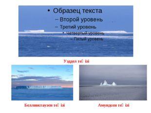 Уэддел теңізі Беллинсгаузен теңізі Амундсен теңізі