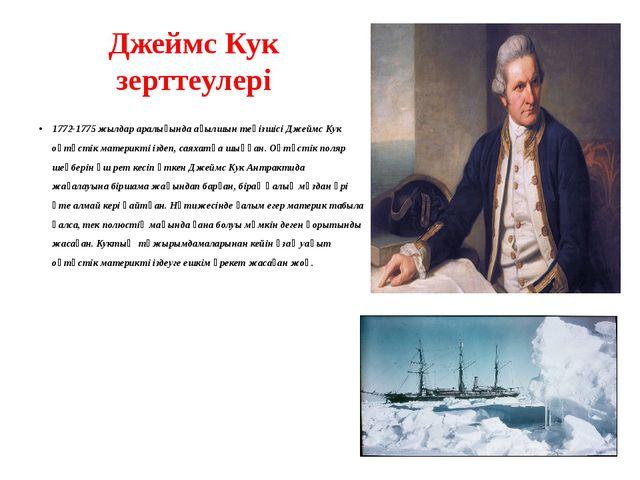 Джеймс Кук зерттеулері 1772-1775 жылдар аралығында ағылшын теңізшісі Джеймс К...